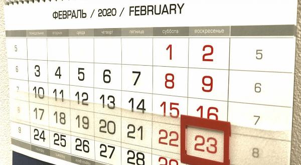 Сколько выходных 23 февраля государственных